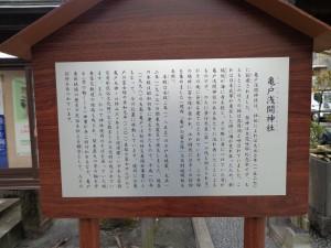 浅間神社(亀戸9-8)③