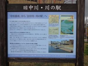 中川船番所④