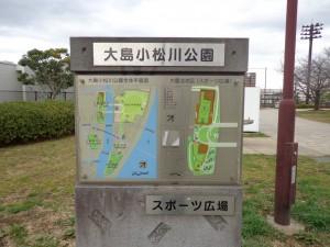 都立大島小松川公園(スポーツ広場 北地区)①