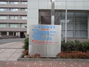 城東病院①