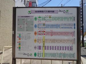 住吉駅前バス案内図