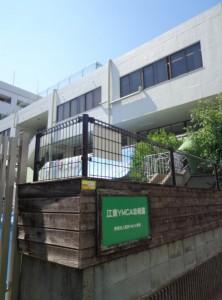 江東YMCA幼稚園①