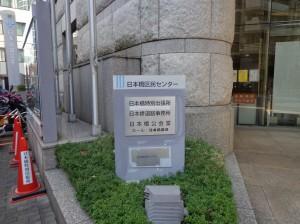 日本橋区民センター③