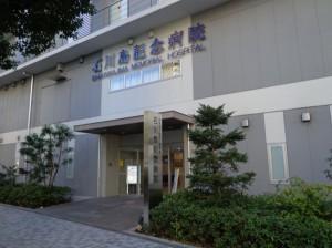 石川島記念病院②