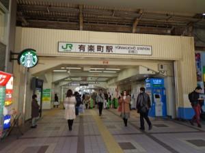有楽町駅②
