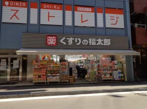 くすりの福太郎 銀座5丁目店