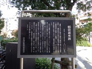 蛎殻銀座跡碑②