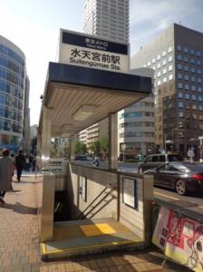 水天宮前駅出口5