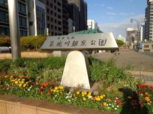 築地川銀座公園⑤