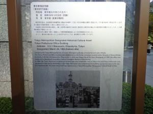 東京府庁舎跡③