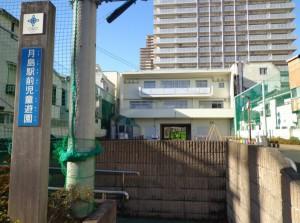 月島駅前児童遊園①