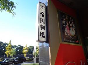 帝国劇場②