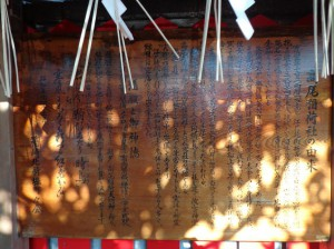 高尾稲荷神社③