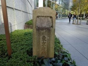 東京府庁舎跡②