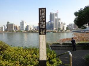 箱崎河岸緑道①