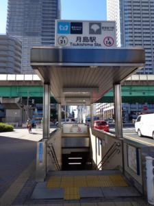 月島駅2番出口