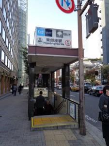 東銀座駅6番出口