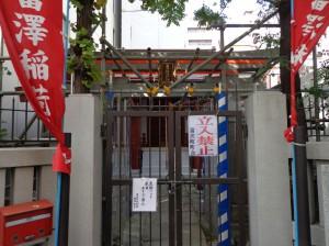 富沢稲荷神社②