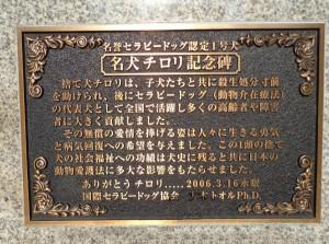 築地川銀座公園 チロリ記念碑④