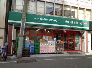 まいばすけっと 日本橋堀留町1丁目店