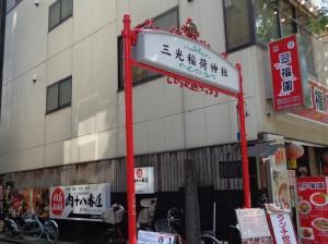 三光稲荷神社①