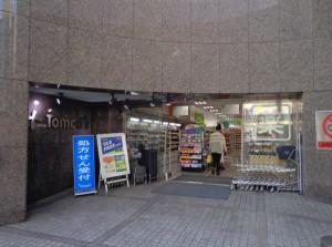 トモズ 水天宮前店②