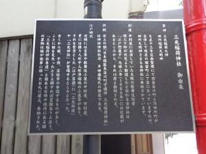 三光稲荷神社③