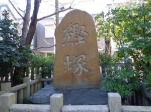 住吉神社 鰹塚①