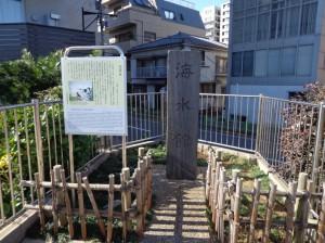 海水館の碑①