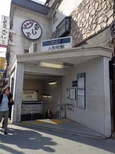人形町駅出口2