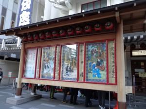 歌舞伎座⑥