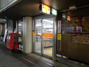 東京シティターミナル内郵便局