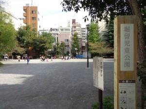 堀留児童公園①