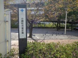 小網町児童遊園①