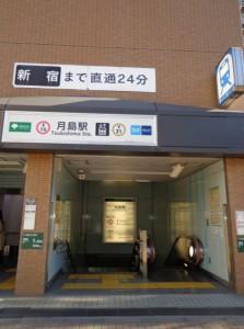 月島駅10番出口