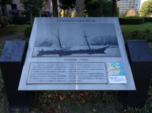 石川島公園 民営様式造船所発祥の地