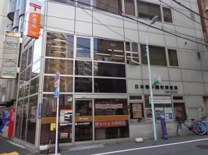日本橋小網町郵便局