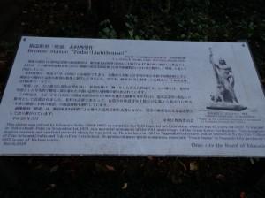 関東大震災の記念碑③