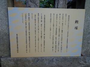 住吉神社 鰹塚②