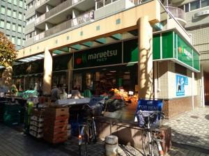 マルエツ 佃店