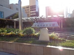 築地川銀座公園①