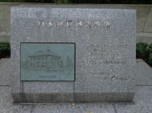 日本銀行発祥の地①