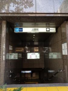 人形町駅A4出口