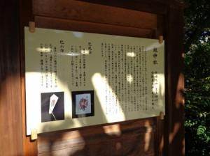 住吉神社 龍神社②