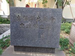 京橋奨兵義會忠魂碑之跡