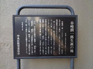 谷崎潤一郎生誕の地②