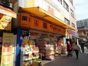 マツモトキヨシ 水天宮駅前店
