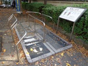 蛎殻町公園 健康こみち②