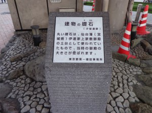 建物の礎石②