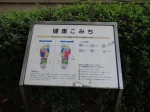 蛎殻町公園 健康こみち①